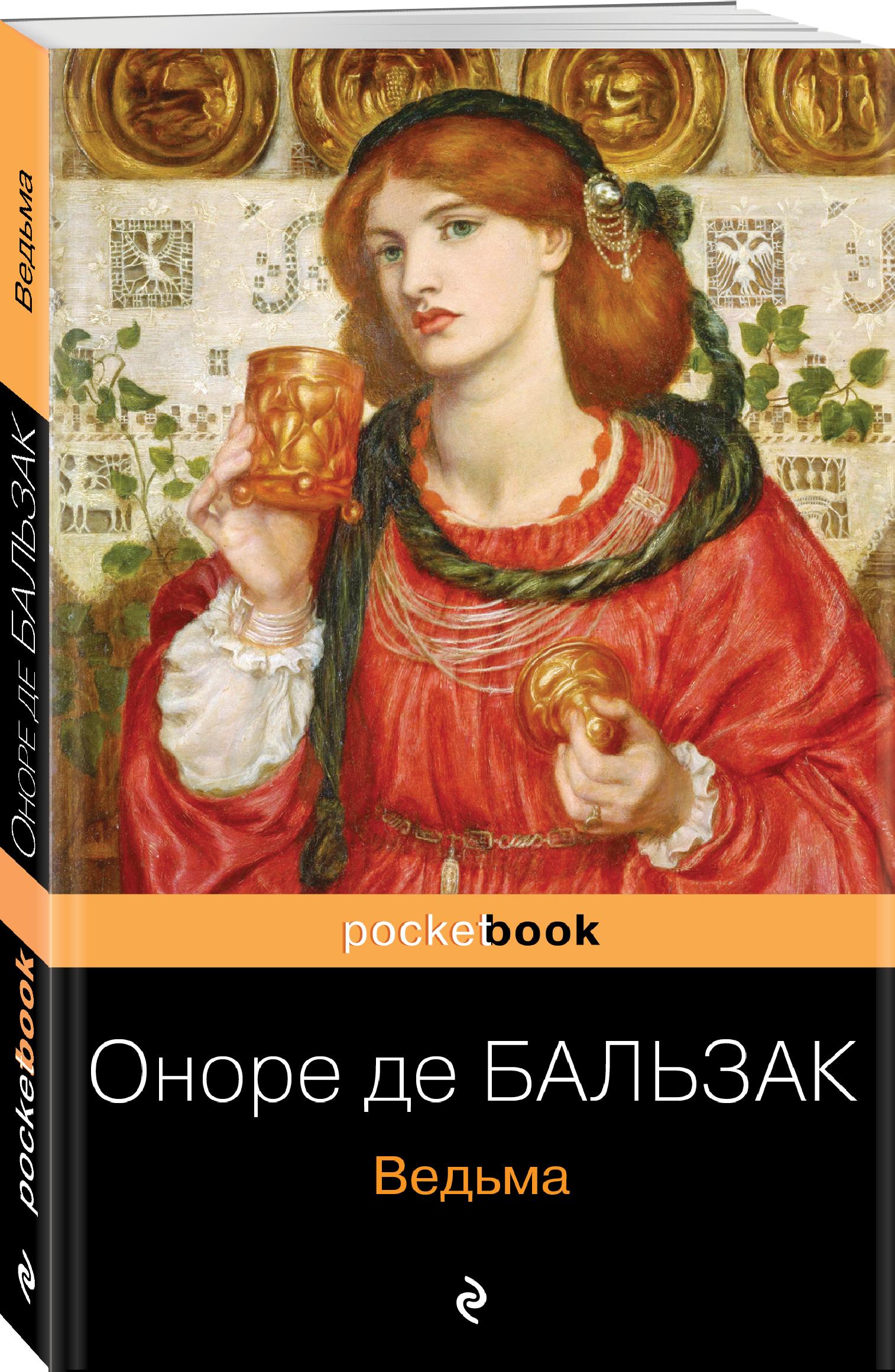 Оноре де Бальзак Ведьма