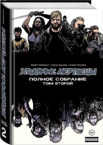 Роберт Киркман - Ходячие мертвецы. Полное собрание. Том второй обложка книги
