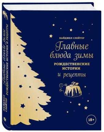 Главные блюда зимы. Рождественские истории и рецепты (синее с золотой елкой) Слейтер Найджел