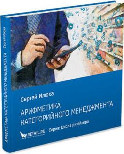 Арифметика категорийного менеджера С.А. Илюха