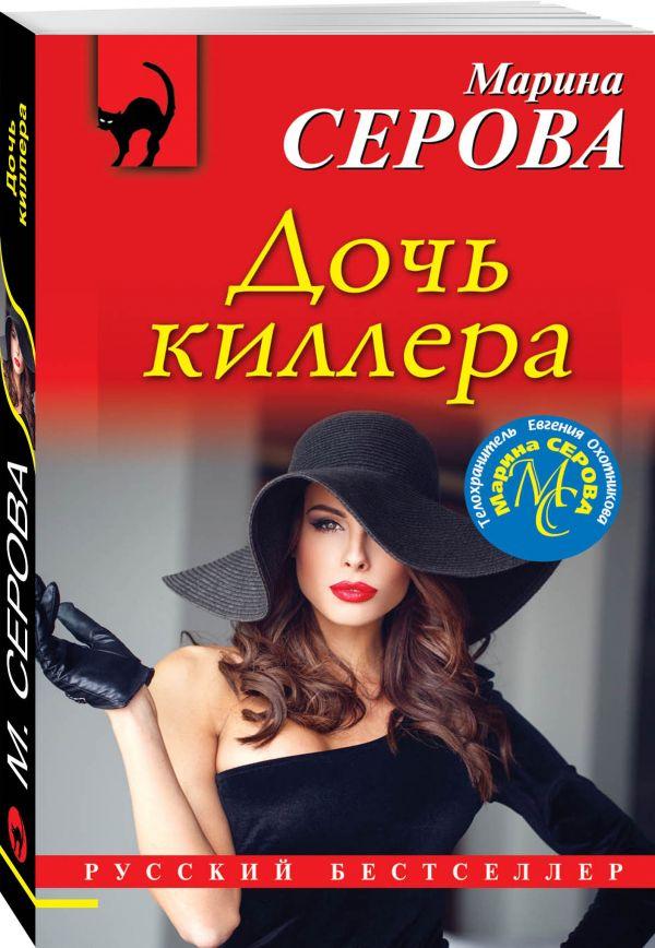 Серова Марина Сергеевна Дочь киллера