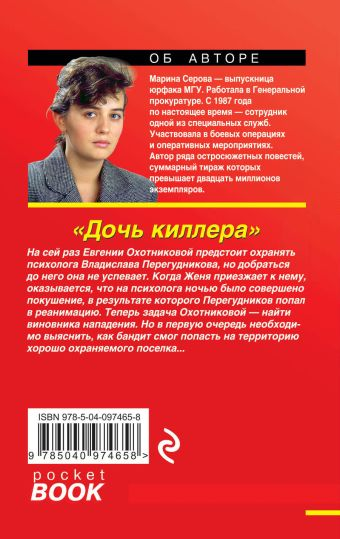 Дочь киллера Марина Серова