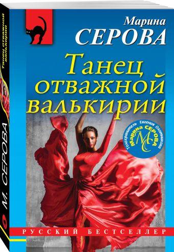 Танец отважной валькирии Марина Серова
