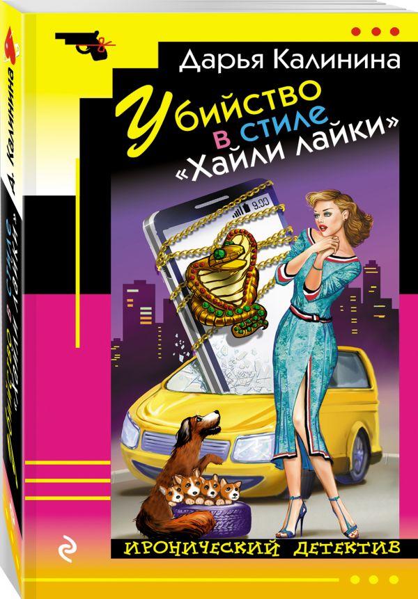 цена на Калинина Дарья Александровна Убийство в стиле «Хайли лайки»