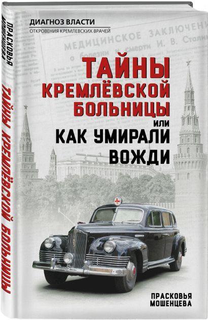 Тайны кремлевской больницы, или Как умирали вожди - фото 1