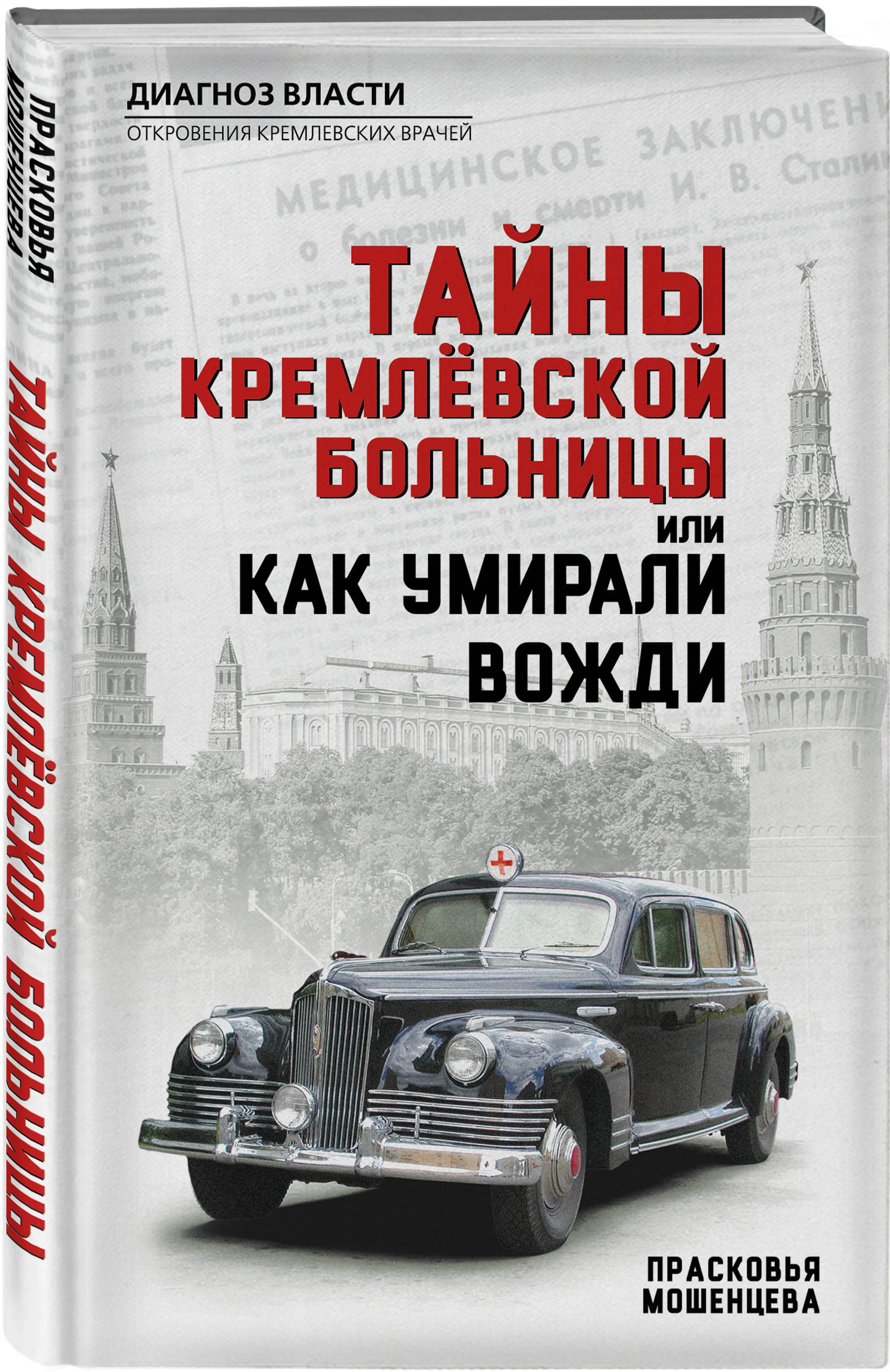 Тайны кремлевской больницы, или Как умирали вожди ( Прасковья Мошенцева  )