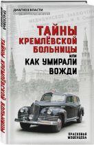 Мошенцева П.Н. - Тайны кремлевской больницы, или Как умирали вожди' обложка книги