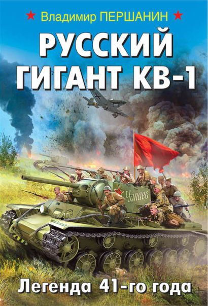 Русский гигант КВ-1. Легенда 41-го года - фото 1