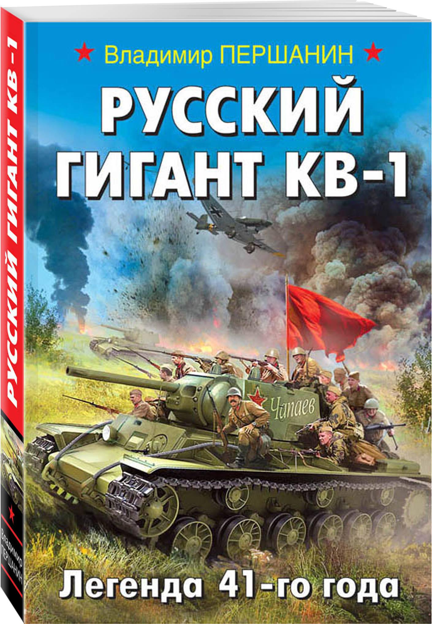 Владимир Першанин Русский гигант КВ-1. Легенда 41-го года кисляков м раскаленная броня танкисты 1941 года