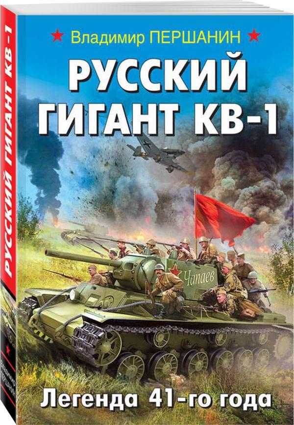 Русский гигант КВ-1. Легенда 41-го года. Першанин Владимир Николаевич