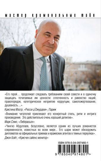 Власть маски Чингиз Абдуллаев