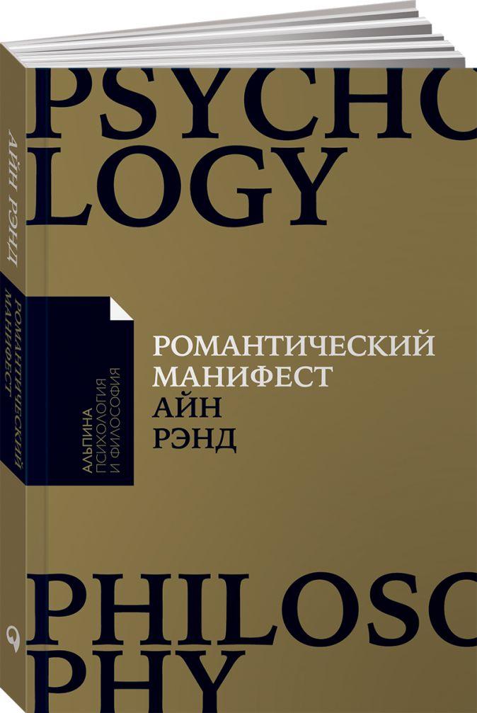 Романтический манифест: Философия литературы (Покет) Рэнд А.