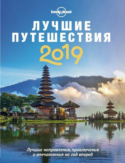 Лучшие путешествия 2019 - фото 1