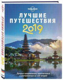 Лучшие путешествия 2019