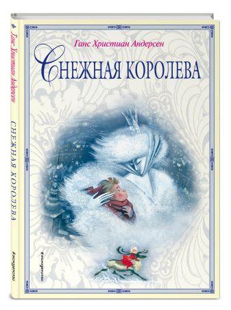 Г. Х. Андерсен - Снежная королева (ил. Н. Гольц) обложка книги