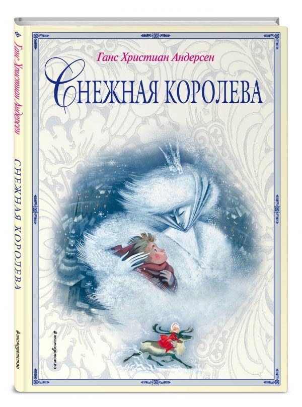 Андерсен Ханс Кристиан Снежная королева (ил. Н. Гольц)