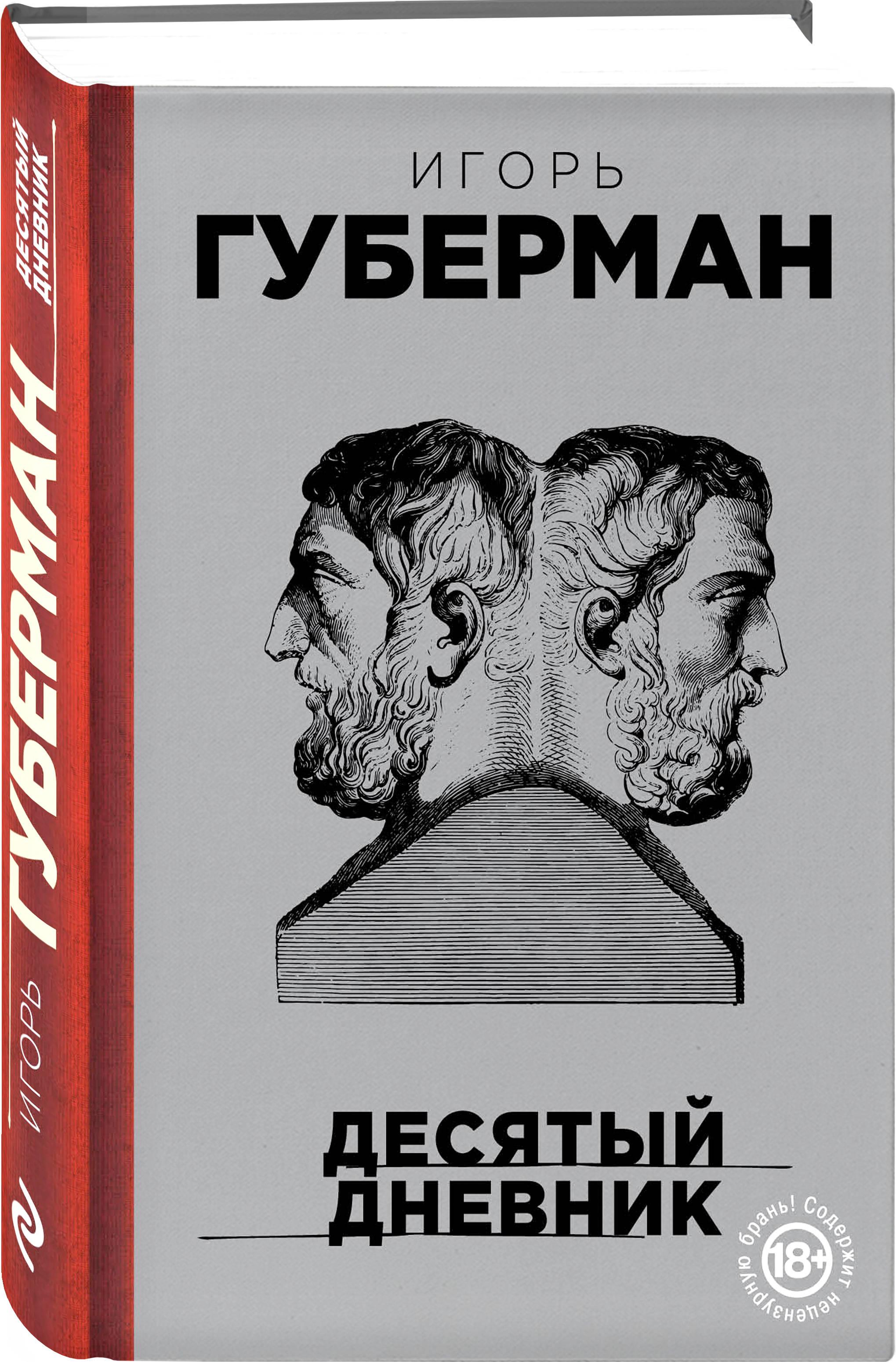 Игорь Губерман Десятый дневник игорь губерман закатные гарики сборник