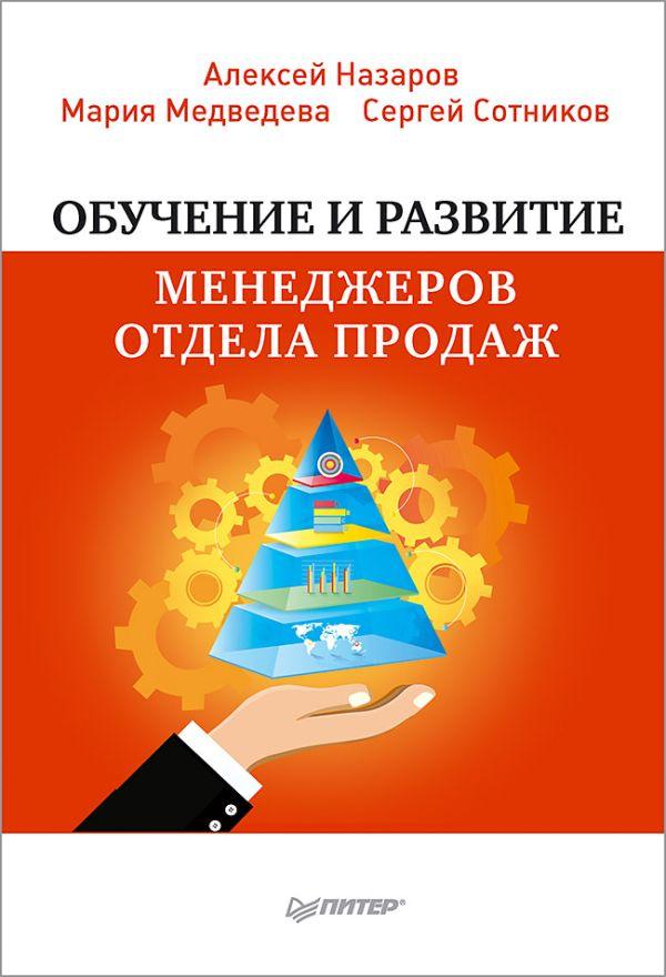 Назаров А И Обучение и развитие менеджеров отдела продаж назаров а и обучение и развитие менеджеров отдела продаж