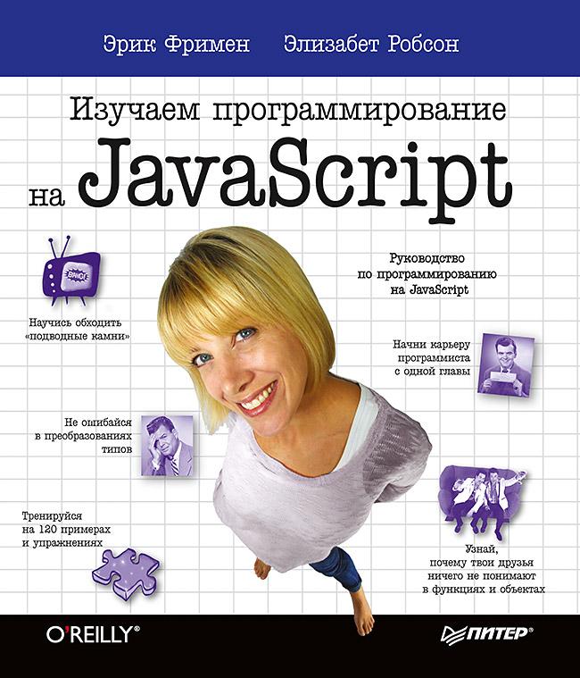 Фримен Э - Изучаем программирование на JavaScript обложка книги