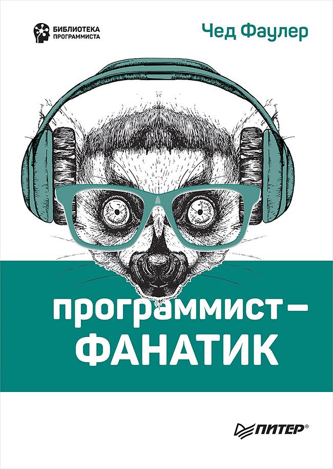 Фаулер Ч - Программист-фанатик обложка книги