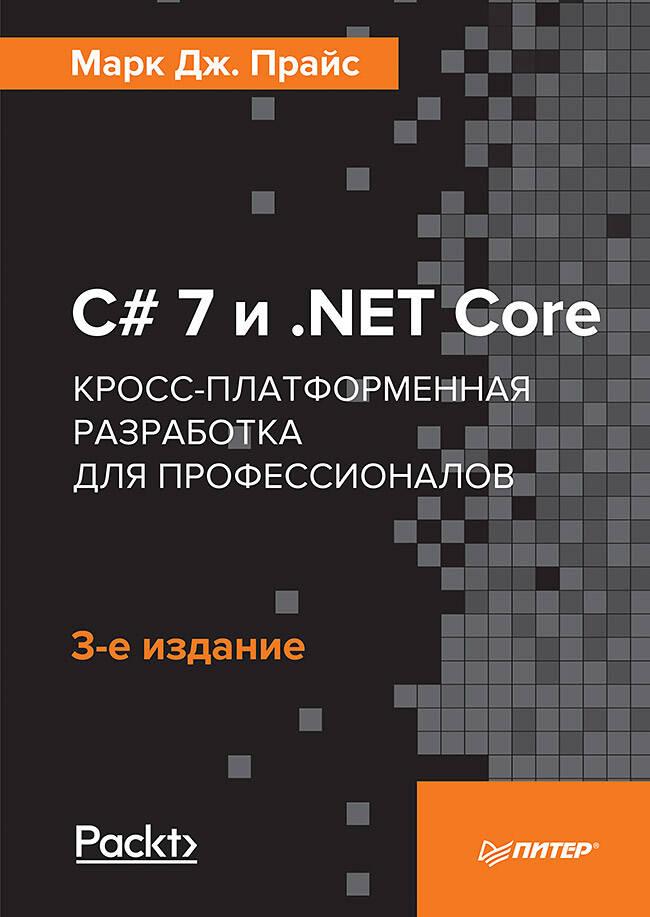 Прайс М C# 7 и .NET Core. Кросс-платформенная разработка для профессионалов. 3-е издание цена