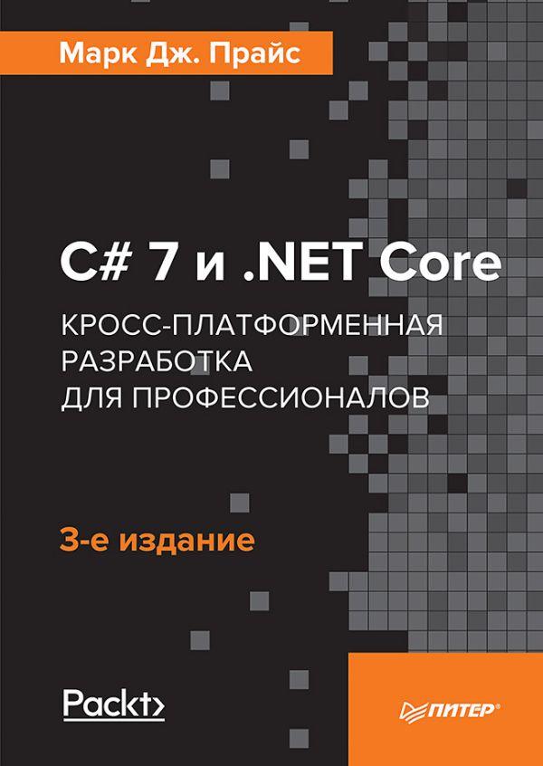 Zakazat.ru: C# 7 и .NET Core. Кросс-платформенная разработка для профессионалов. 3-е издание. Прайс М