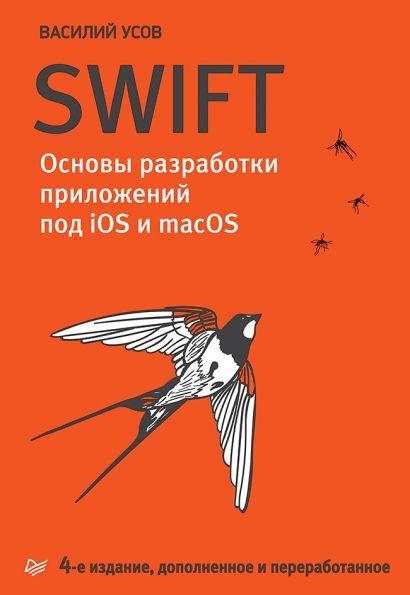 Swift. Основы разработки приложений под iOS и macOS. 4-е изд. дополненное и переработанное - фото 1