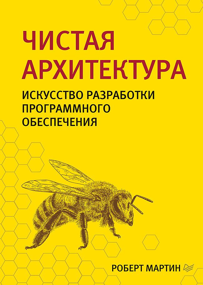 Мартин Р - Чистая архитектура. Искусство разработки программного обеспечения обложка книги