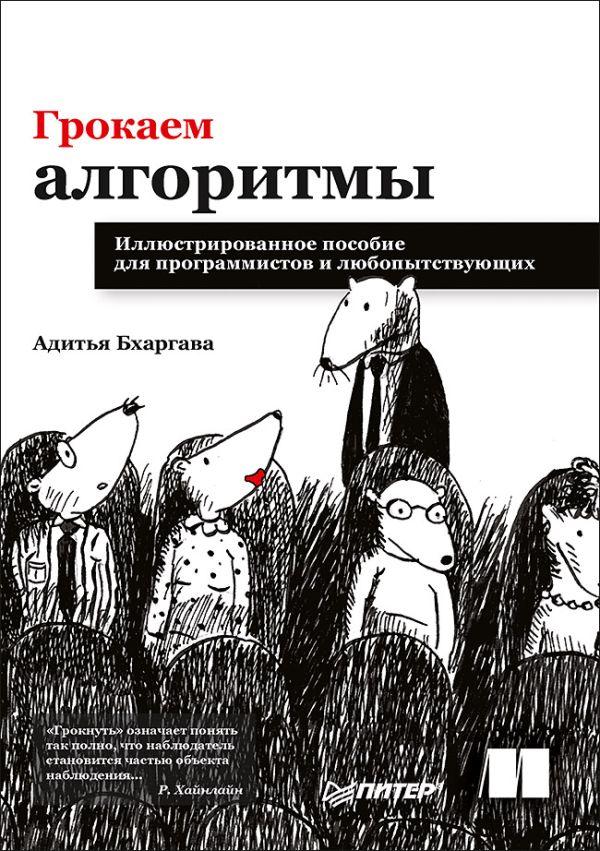 """Zakazat.ru: Грокаем алгоритмы. Иллюстрированное пособие для программистов и любопытствующих Вынос на обложку """"«Грокнуть» означает понять так полно, что наблюдател. Бхаргава А"""