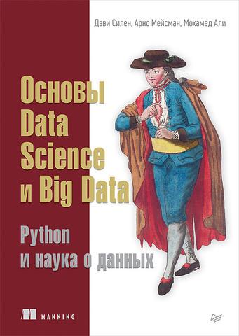 Силен Д - Основы Data Science и Big Data. Python и наука о данных обложка книги