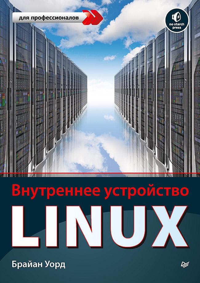 Внутреннее устройство Linux Уорд  Б
