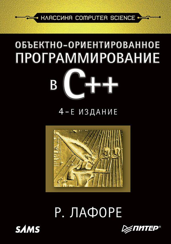 Zakazat.ru: Объектно-ориентированное программирование в С++. Классика Computer Science. Лафоре Р