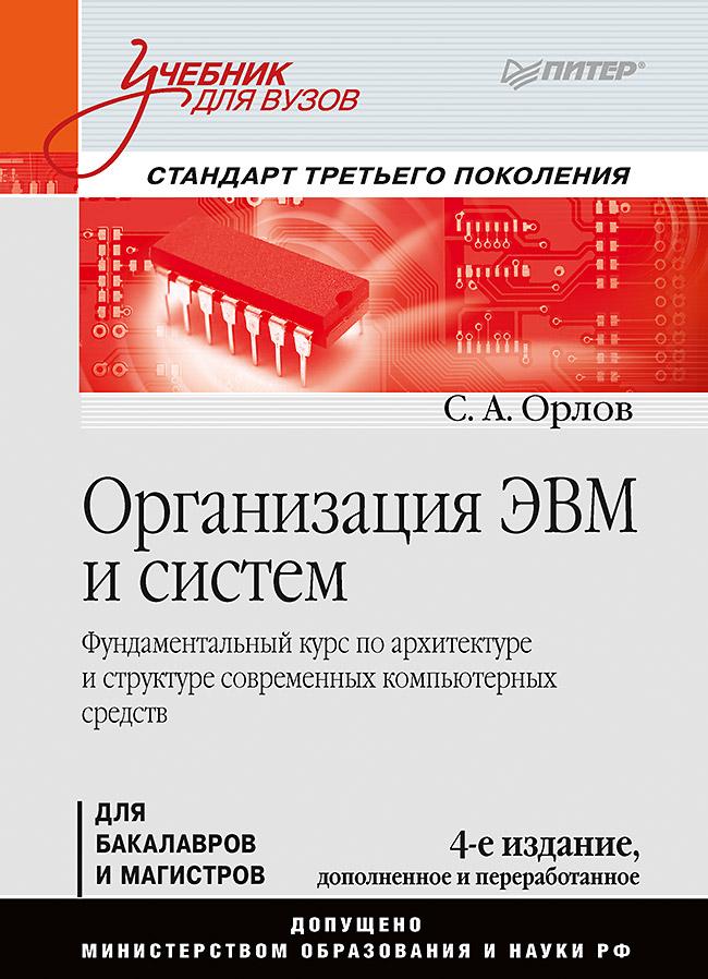 Орлов С А - Организация ЭВМ и систем: Учебник для вузов. 4-е изд. дополненное и переработанное обложка книги