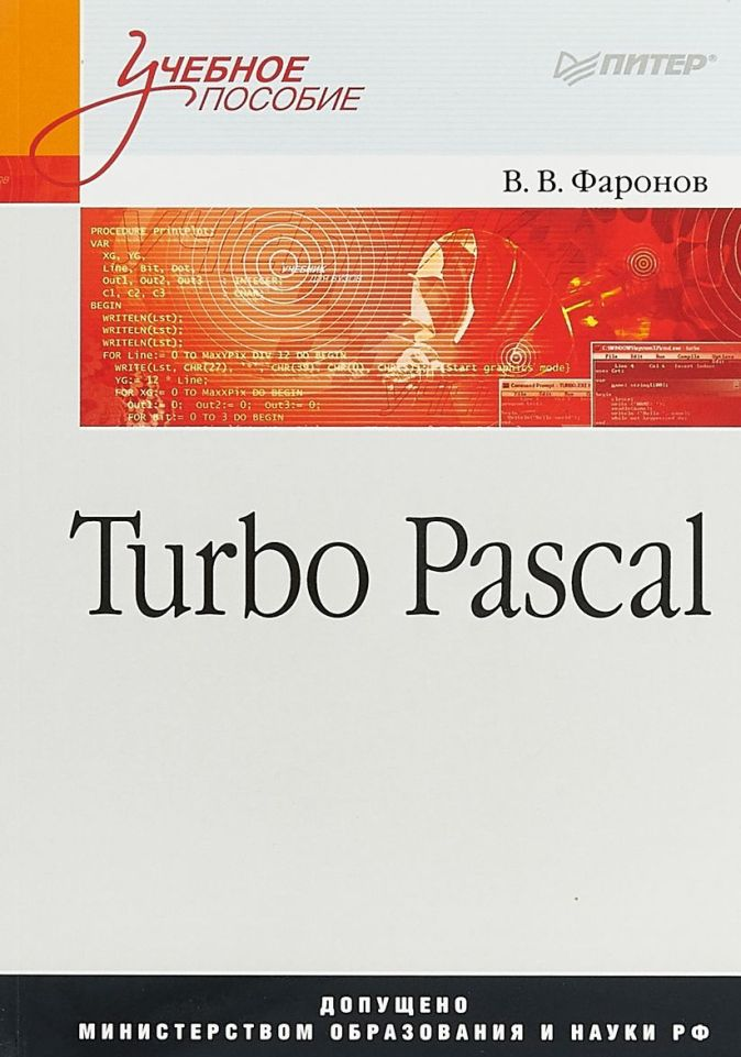 Фаронов В В - Turbo Pascal: Учебное пособие обложка книги