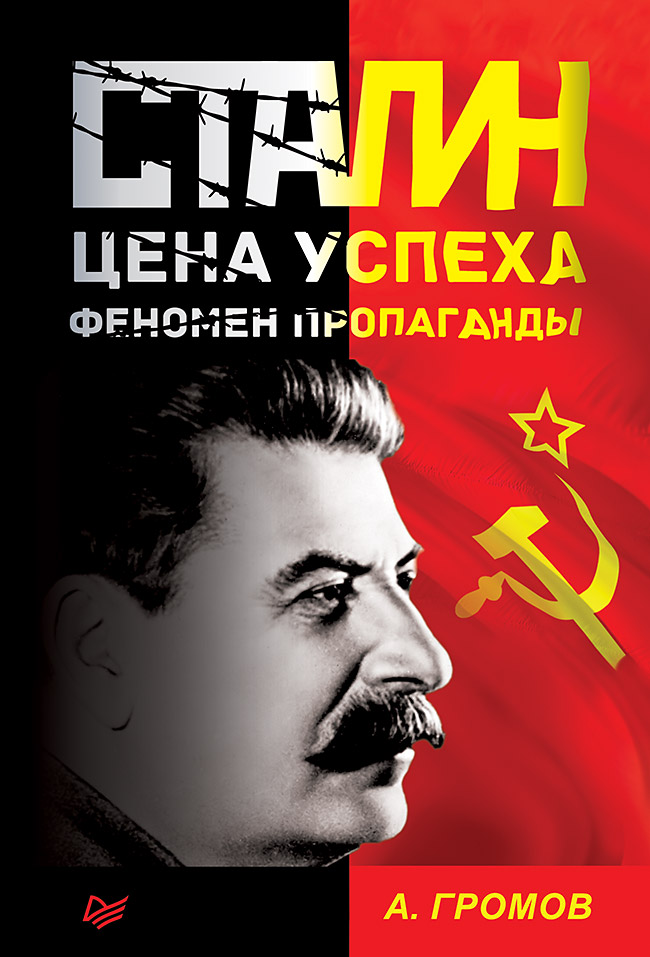 Громов А Б - Сталин. Цена успеха, феномен пропаганды.  1923-1939 гг. обложка книги