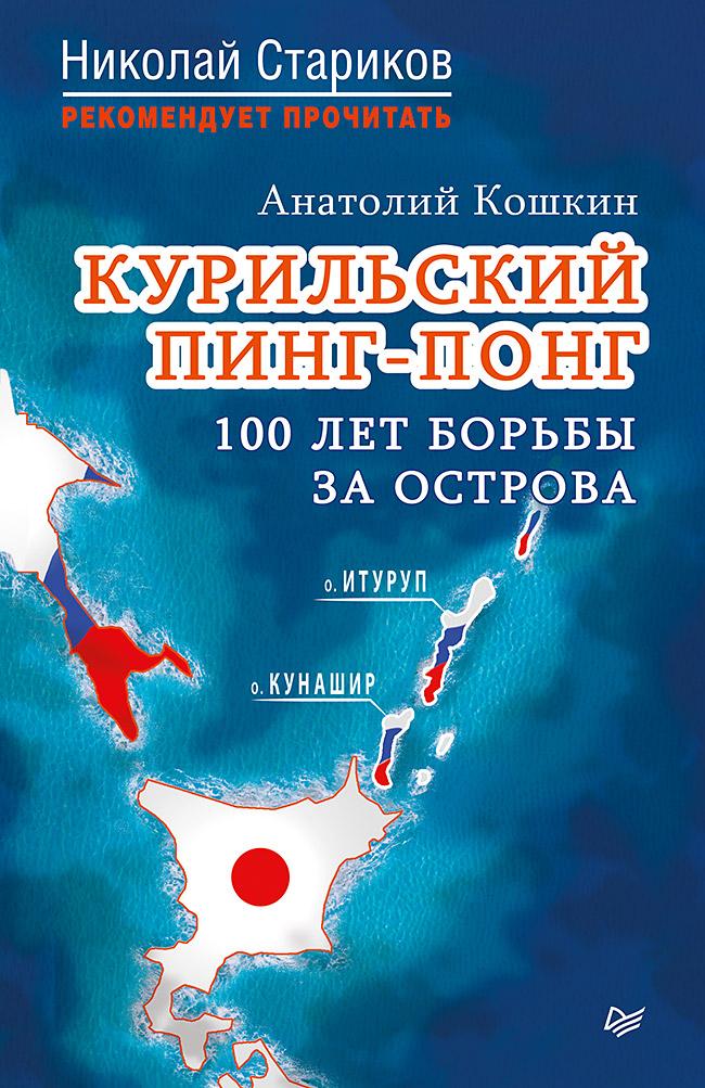 Курильский пинг-понг. 100 лет борьбы за острова ( Кошкин А А  )