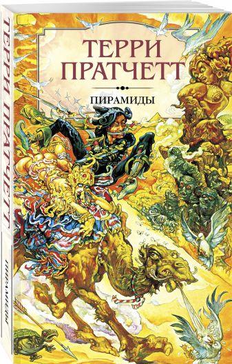Терри Пратчетт - Пирамиды обложка книги