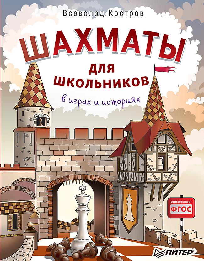 Шахматы для школьников в играх и историях Костров В В