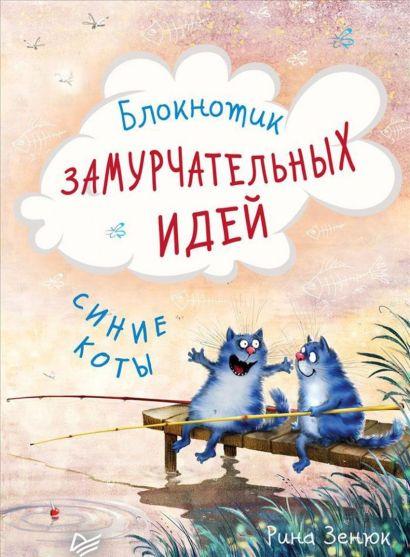 Блокнотик замурчательных идей «Синие коты», 32 листа - фото 1