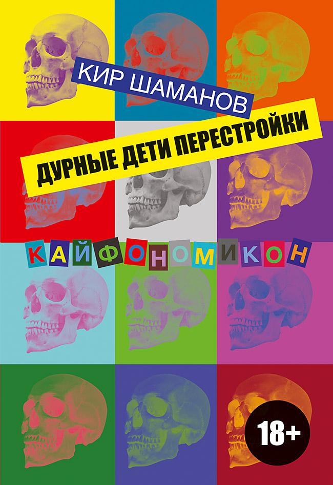Шаманов К Дурные дети Перестройки