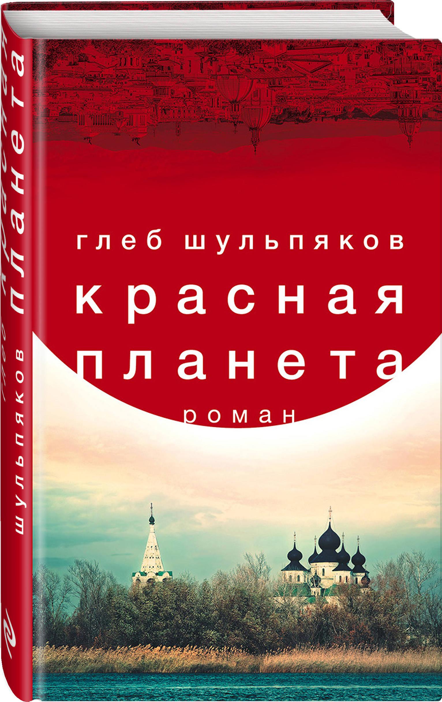Глеб Шульпяков Красная планета глеб шульпяков книга синана сердце затемным босфором