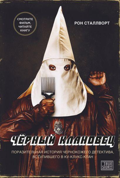 Черный клановец. Поразительная история чернокожего детектива, вступившего в Ку-клукс-клан (кинообложка) - фото 1