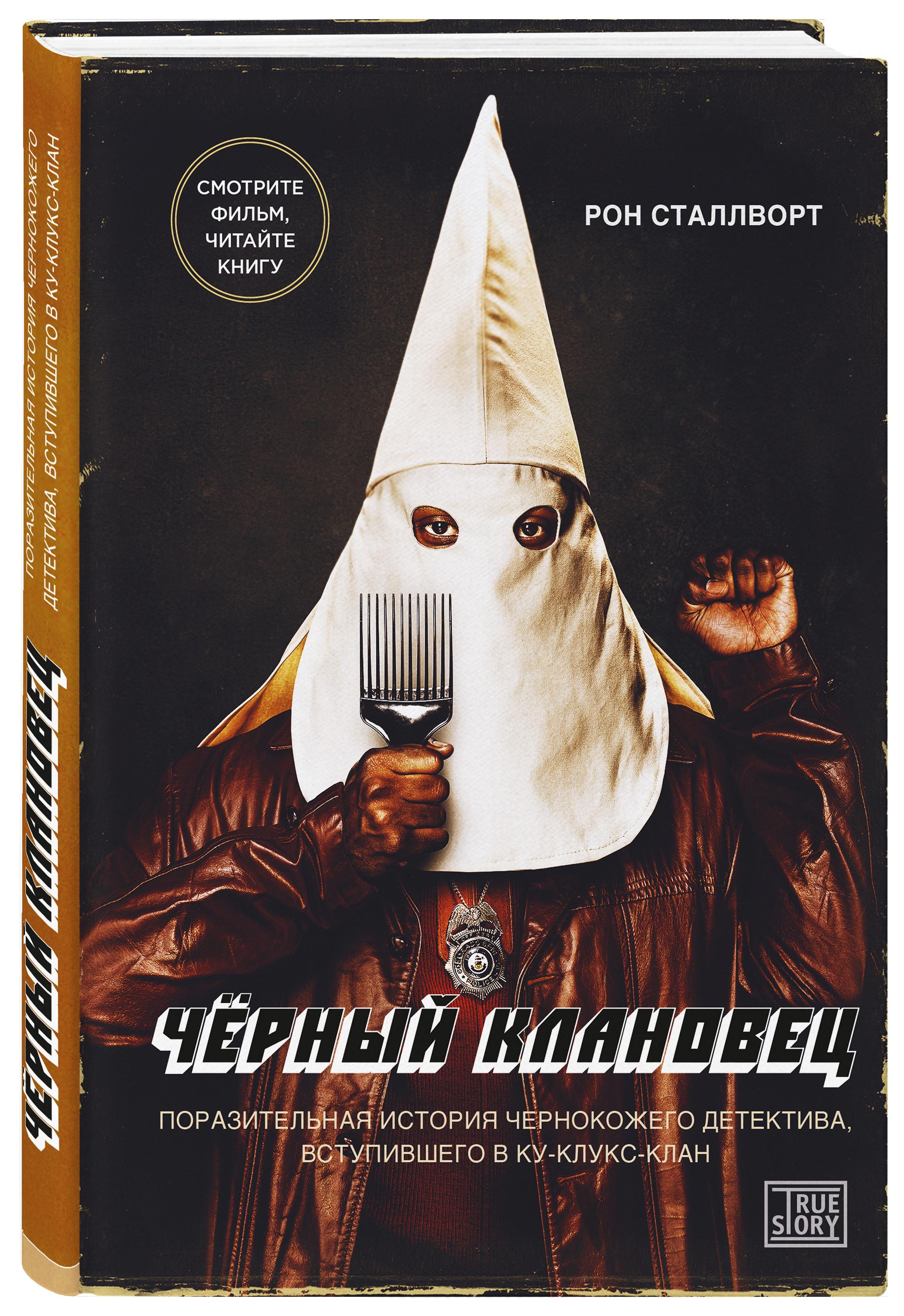 Рон Сталлворт Черный клановец. Поразительная история чернокожего детектива, вступившего в Ку-клукс-клан (кинообложка)