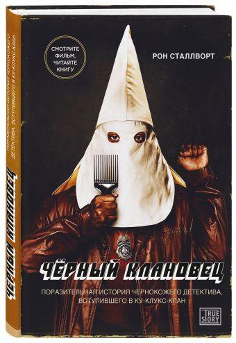 Черный клановец. Поразительная история чернокожего детектива, вступившего в Ку-клукс-клан (кинообложка) Рон Сталлворт