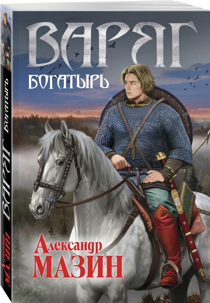 Александр Мазин - Варяг. Богатырь обложка книги