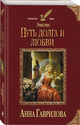 Анна Гаврилова - Эмелис. Путь долга и любви обложка книги