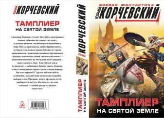 Корчевский Ю.Г. - Тамплиер. На Святой земле обложка книги