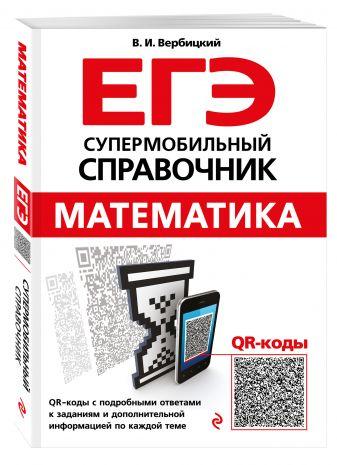 В. И. Вербицкий - Математика обложка книги