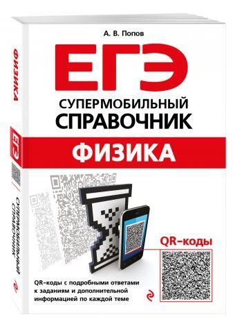 А. В. Попов - Физика обложка книги