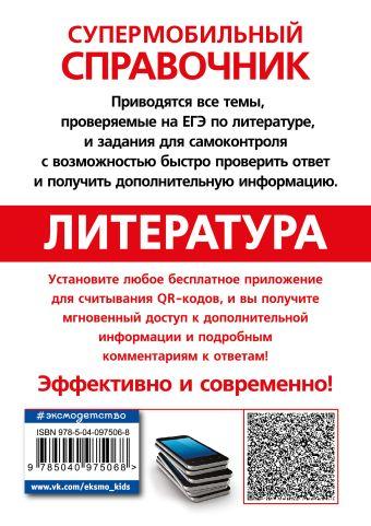 Литература М. В. Ткачева